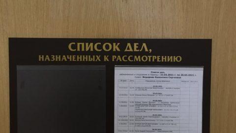 Дверь зала заседаний