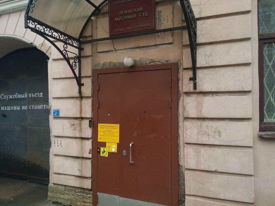 Ленинский суд: открыто или закрыто?
