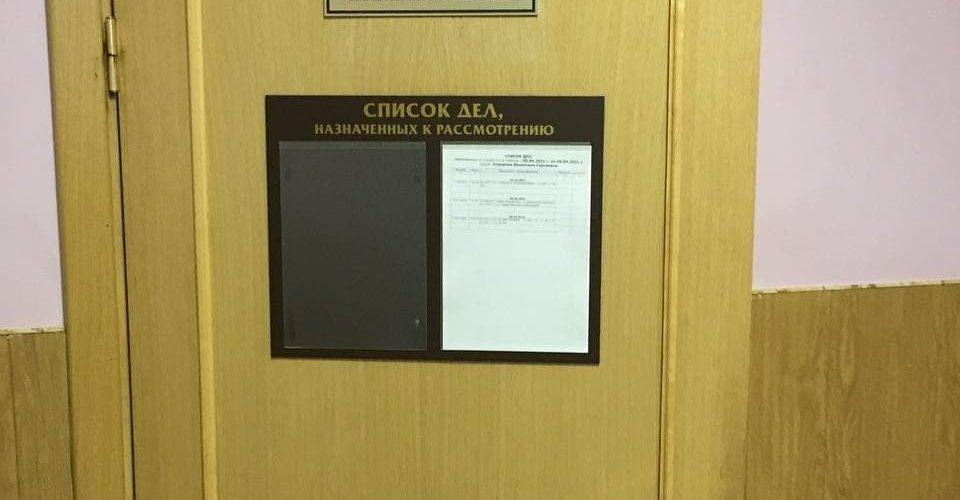 Дверь в зал суда