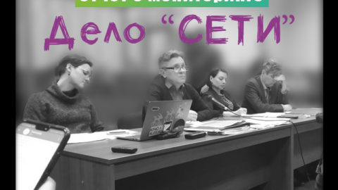 """Отчет о мониторинге дела """"Сети"""""""