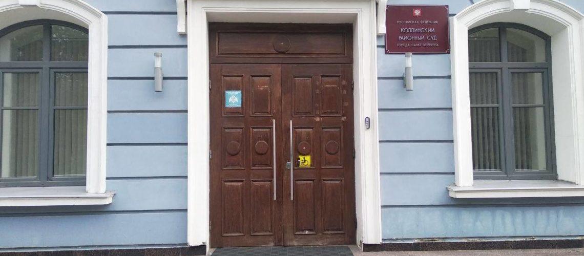 Здание Колпинского районного суда