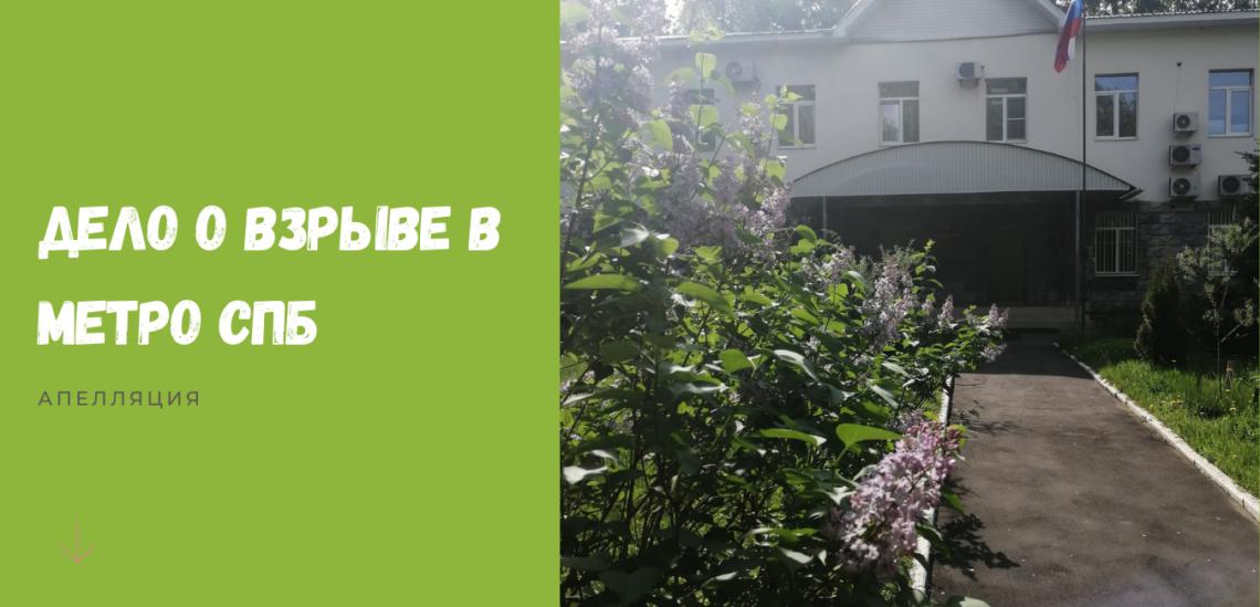 В апелляции по делу о взрыве в метро СПб начались прения