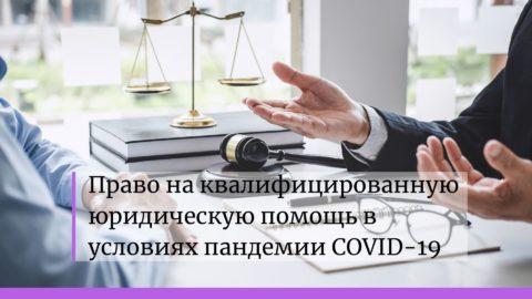 Отчет о правах адвокатов в период пандемии